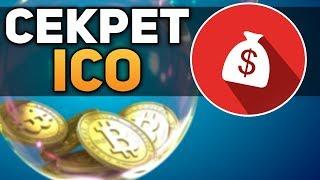 Секреты ICO! Что Нужно Знать про ICO! Как не Потерять Деньги! #bitcoinify