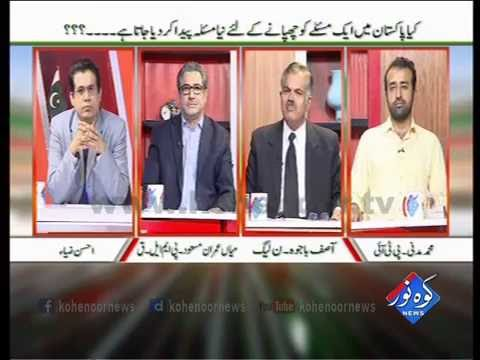 Pakistan Ki Awaaz 24 08 2016