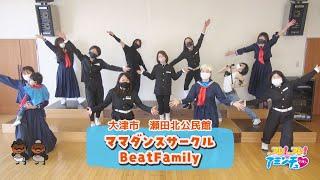 みんなで楽しくダンスをしよう!「ママダンスサークル BeatFamily」大津市 瀬田北公民館