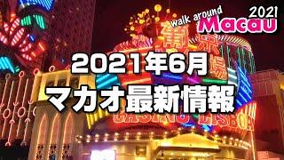 【マカオ最新情報】2021年6月香港-マカオの規制緩和、観光地・カジノは?Walk around Macau 2021