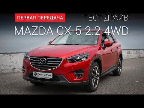 Mazda  Cx5 Паркетник класса J - тест-драйв 8