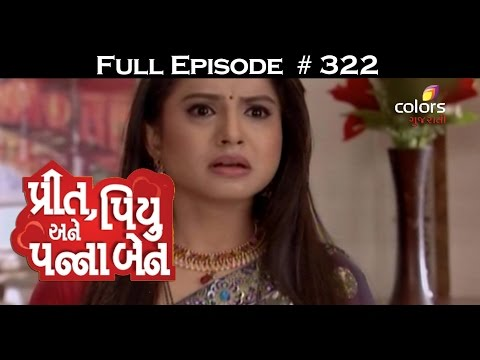 Preet-Piyu-anne-Pannaben--29th-April-2016--પ્રીત-પિયુ-અને-પન્નાબેન--Full-Episode