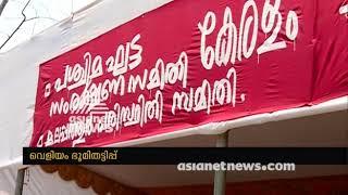 Veliyam land scam; Vigilance investigation is slowing down