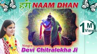 Hari Naam Dhan Hare Krishna Hare Rama Maha Mantra Devi Chitralekha Ji