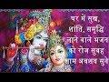 घर में सुख, शांति, समृद्धि लाने वाले इस भजन को रोज सुबह शाम अवशय सुने  | हिंदी |