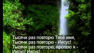 Павел Пахотин   Мой Иисус, Тебя люблю