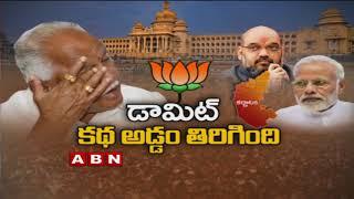 Karnataka floor Test | BSY quits as CM | Prakash Javadekar says Congress JDS deal is a surender deal | Kholo.pk
