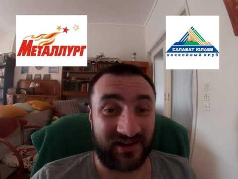 МЕТАЛЛУРГ М - САЛАВАТ ЮЛАЕВ 2-7+++ 7.09.2021 17:00 /ПРОГНОЗ И СТАВКИ НА ХОККЕЙ /КХЛ
