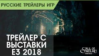 Call of Cthulhu - E3 2018 - Русский трейлер (озвучка)