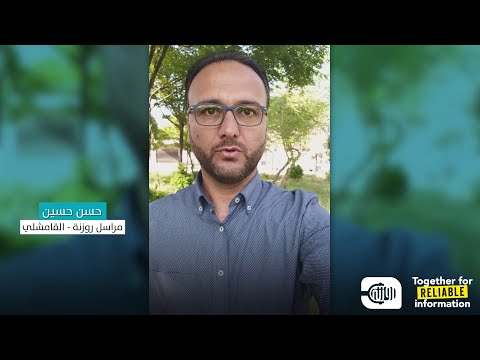 من القامشلي... روزنة تشارك بحملة معاً لمعلومات صحيحة وموثوقة