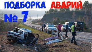 Жесткие аварии . Подборка № 7/ Severe accidents.