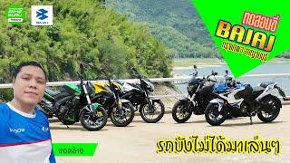 รีวิวทดลองขี่รถมอเตอร์ไซค์ BAJAJ ครบ 4 รุ่น ครั้งแรกในไทย กรุงเทพฯ-กาญจนบุรี สูบเดียวก็เที่ยวได้!!