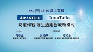 【Advantech InnoTalks】防疫作戰 催生遠距醫療新模式