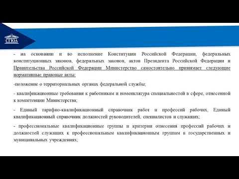 Тема 4  Организация работы государственных органов социального обеспечения населения