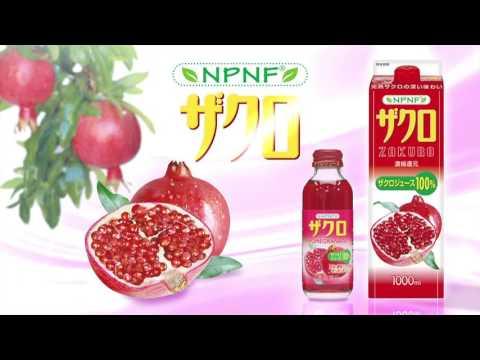 雄山株式会社 サクロジュース
