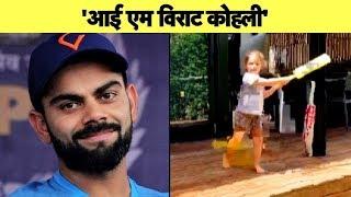 "Adorable Video: Warner's Daughter Claims ""I'm Virat Kohli"" | Sports Tak"