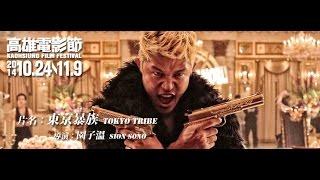 """東京暴族""""唞啖戲@D2 Place""""電影劇照1"""