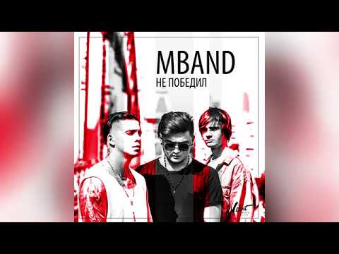 MBAND -Не победил (новая песня)