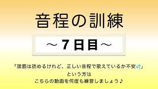 彩城先生の新曲レッスン〜4-音程の訓練7日目〜のサムネイル画像