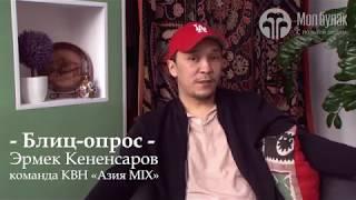 "Блиц-опрос. Эрмек Кененсаров, команда КВН ""Азия MIX""."