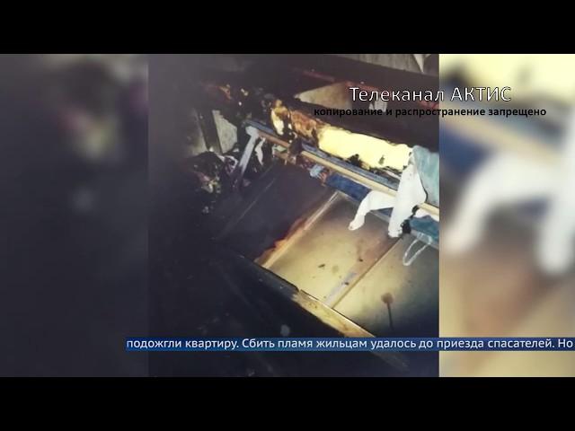 В Ангарске подожгли квартиру с людьми