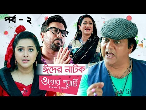 ওভার স্মার্ট | Over Smart | Episode 2 | Eid Natok | Sabbir, Ahona, Nadia | Bangla New Natok 2019