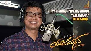 Vijay Prakash Speaks About Yajamana Title Track | Darshan | V Harikrishna | Media House Studio