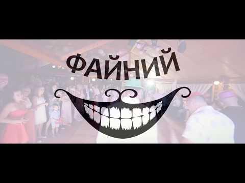 Роман Файний, відео 4