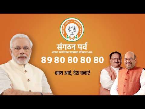 माननीय प्रधानमंत्री श्री नरेन्द्र मोदी द्वारा भारतीय जनता पार्टी सदस्यता अभियान का शुभारंभ।