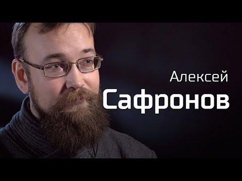 Алексей Сафронов о советской экономике. По-живому