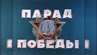 Парад Победы, Москва,  24 июня 1945, неизвестные подробности