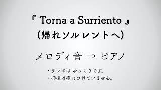 彩城先生の課題曲レッスン〜Torna a Surriento(帰れソルレントへ)メロディ確認用〜
