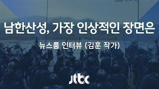 """[인터뷰] 김훈 """"영화 '남한산성'에서 가장 인상적인 장면은…"""""""