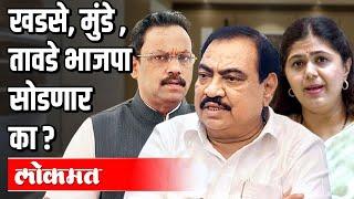 खडसे, मुंडे , तावडे भाजपा सोडणार का? Khadse, Munde, Tawde | BJP | Atul Kulkarni | Maharashtra News