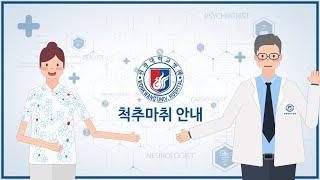 원광대학교병원 척추마취안내 관련사진
