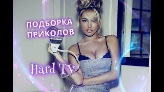 Лучшая подборка приколов - HARD TV