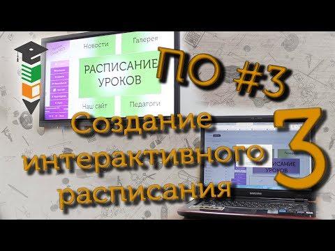 ПО #3 Делаем интерактивное расписание (часть 3)
