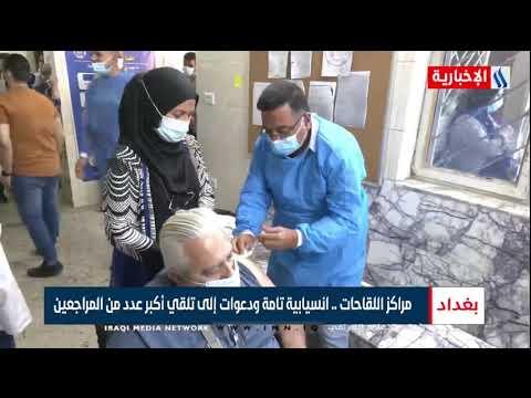 شاهد بالفيديو.. مراكز اللقاحات .. انسيابية تامة ودعوات الى تلقي أكبر عدد من المراجعين - محمد العيداني