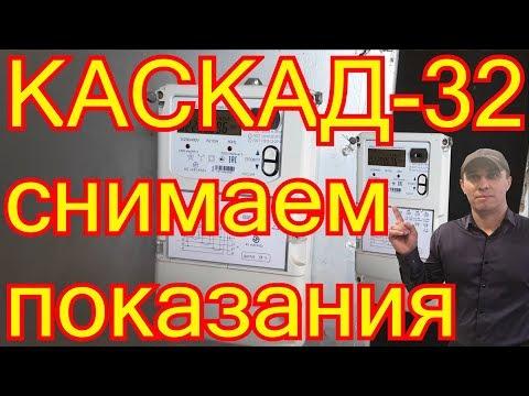 КАСКАД-32-МТ-W32 как снимать показания.