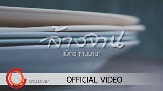 Max Jenmana - ล้างจาน [Official Video]