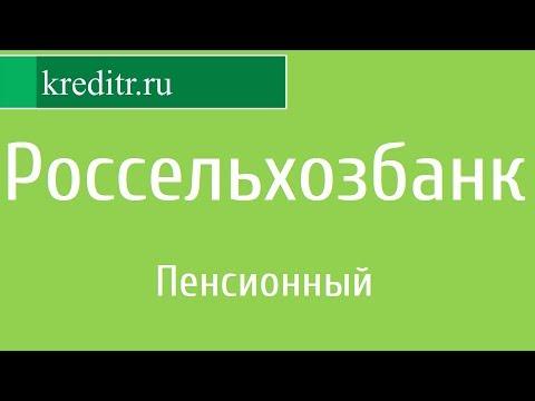 Россельхозбанк обзор кредита «Пенсионный»