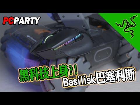 雷蛇Basilisk 無線版介紹