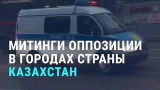 Протесты в Казахстане | АЗИЯ | 25.09.20