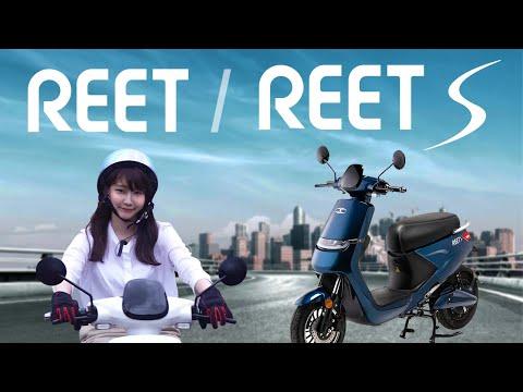 本当に電動バイク?リバース機能も搭載のREET/REET Sが面白い!