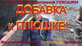 СЕРЕДИНКА ( середина видео) от бетонной плюшки, восстановленная с ГЛЮЧНОЙ флешки.