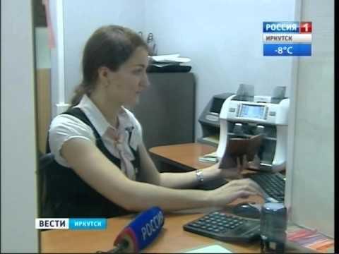 """Перед покупкой валюты в банке теперь нужно заполнять специальную анкету, """"Вести-иркутск"""""""