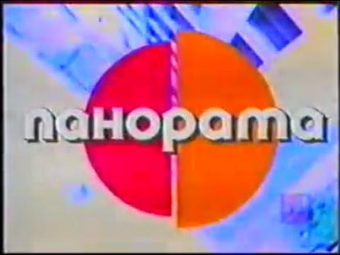 Панорама (1 канал Останкино 1992 г.)