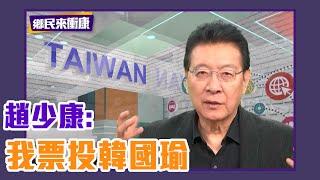 趙少康:我的票會投給韓國瑜,不會投給蔡英文!【Live】鄉民來衝康