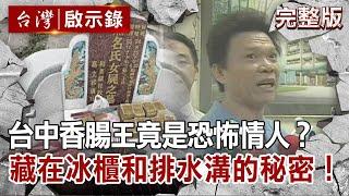 【台灣啟示錄】台中香腸王竟是恐怖情人?藏在冰櫃和排水溝的秘密!