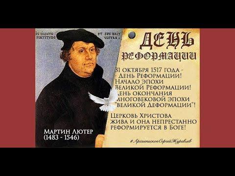 Мартин Лютер! Христианский фильм ко Дню Великой Реформации мирового Христианства! 31 октября 1517 г